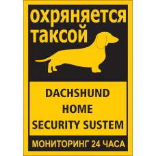 """Табличка """"Охраняется таксой..."""" на русском языке"""