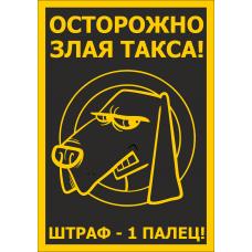 """Табличка """"Осторожно - злая такса"""""""