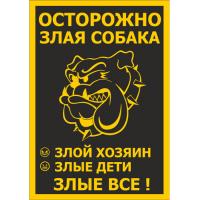"""Табличка """"Злая собака, злой хозяин, злые дети, злые все"""" бульдог"""