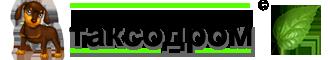 Интернет-зоомагазин ТАКСОДРОМ. Товары для такс и других небольших домашних питомцев.